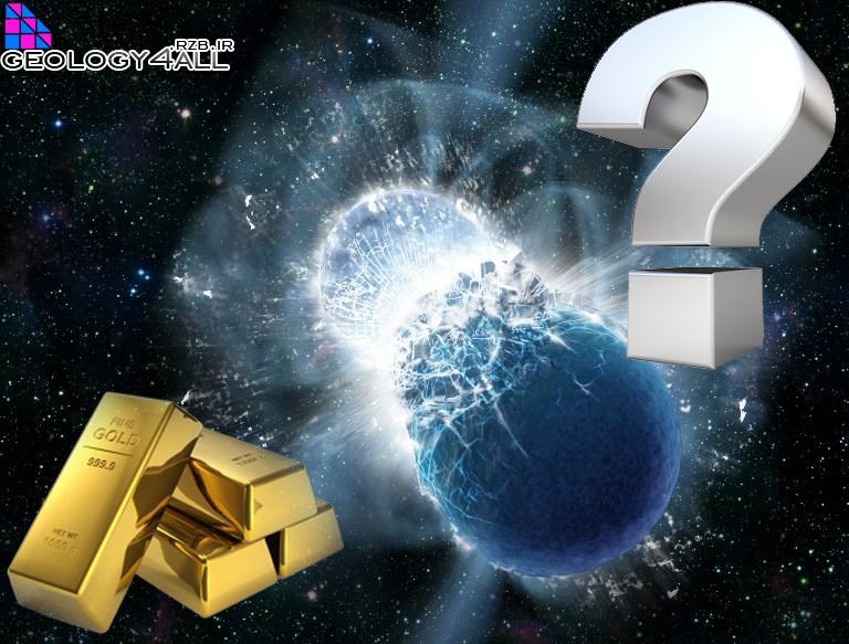طلای موجود در زمین از کجا آمده؟
