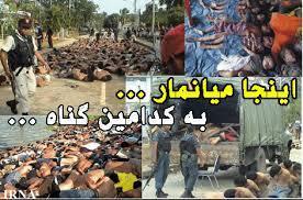 قتل عام مسلمانان میانمار هنوز هم ادامه دارد