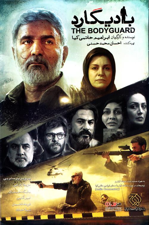 دانلود رایگان فیلم ایرانی جدید بادیگارد