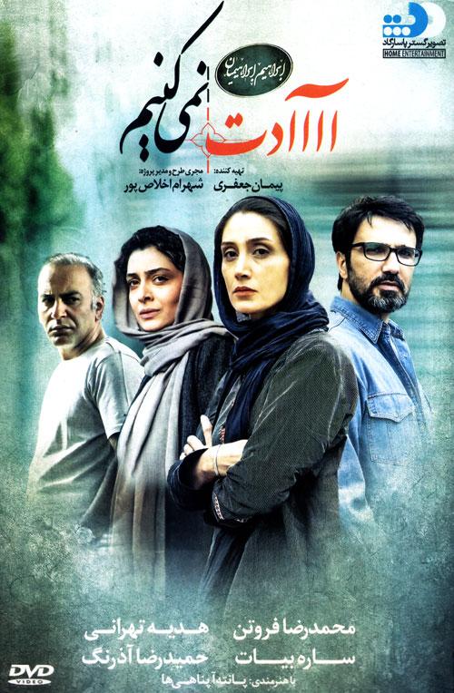 دانلود رایگان فیلم ایرانی عادت نمی کینم