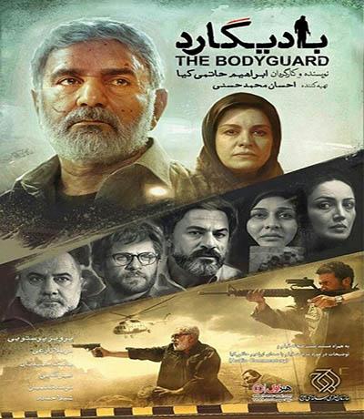 دانلود فیلم ایرانی جدید بادیگارد محصول 1394