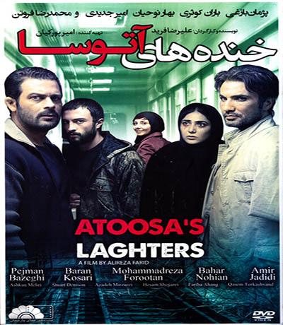دانلود فیلم ایرانی خنده های آتوسا محصول 1394