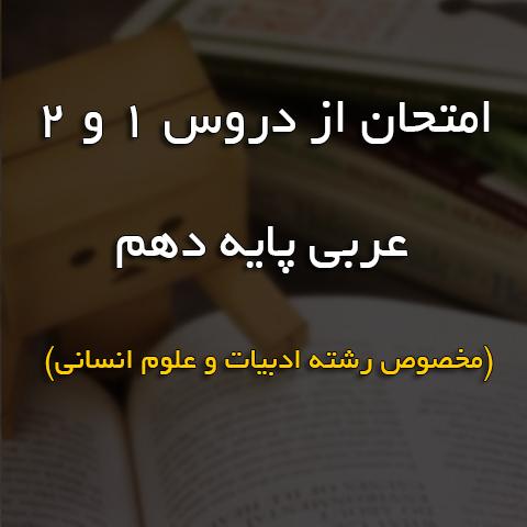 امتحان از دروس 1 و 2 عربی پایه دهم