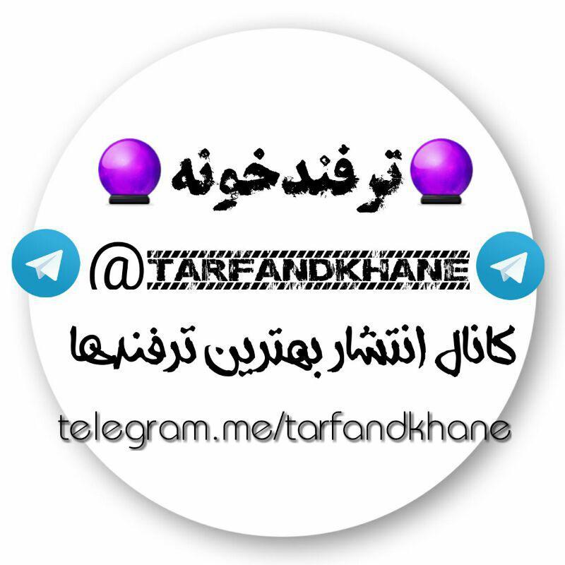 کانال ترفندخونه در تلگرام