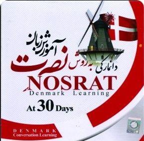 آموزش زبان نصرت دانمارکی