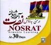 آموزش زبان نصرت ارمنی