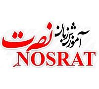 آموزش زبان نصرت چیست