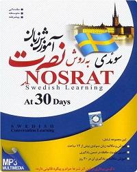 خرید اینترنتی مجموعه آموزش زبان نصرت سوئدی اورجینال
