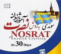آموزش زبان نصرت سوئدی