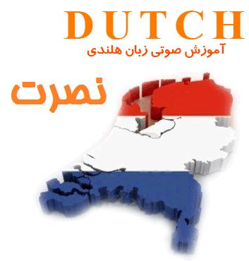 آموزش مکالمه و گرامر زبان هلندی