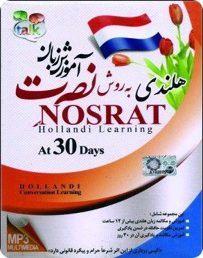 خرید اینترنتی آموزش زبان نصرت هلندی
