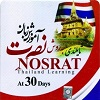 آموزش زبان نصرت تایلندی