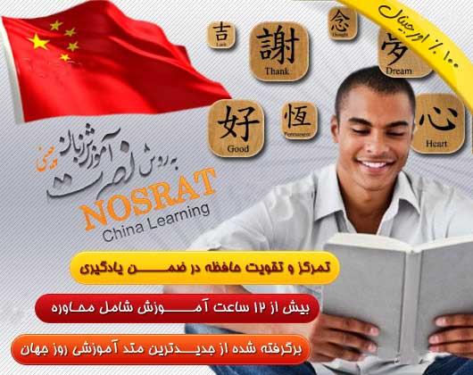 آموزش گرامر و مکالمه زبان چینی