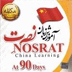 آموزش زبان نصرت چینی