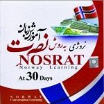 آموزش زبان نصرت نروژی