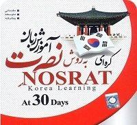 آموزش زبان نصرت کره ای