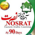 آموزش زبان نصرت عربی