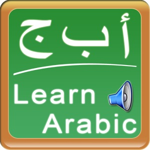 یادگیری زبان عربي