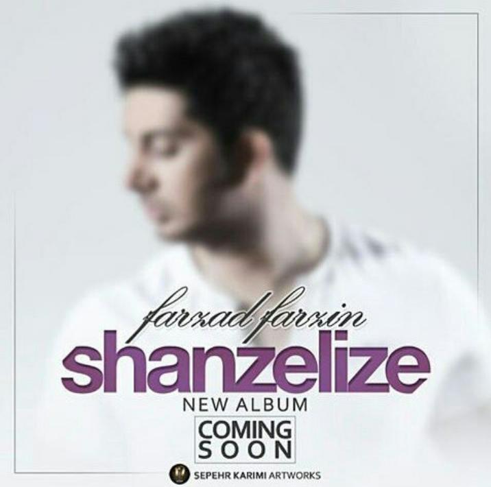 دانلود آلبوم جدید فرزاد فرزین بنام شانزلیزه با بالاترین کیفیت