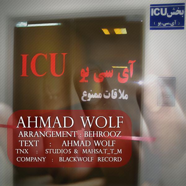 دانلود آهنگ جدید احمد ولف بنام آی سی یو