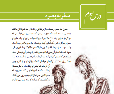 معنی درس 3 فارسی دهم ( سفر به بصره )