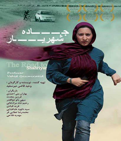 دانلود فیلم ایرانی جاده شهریار محصول 1393