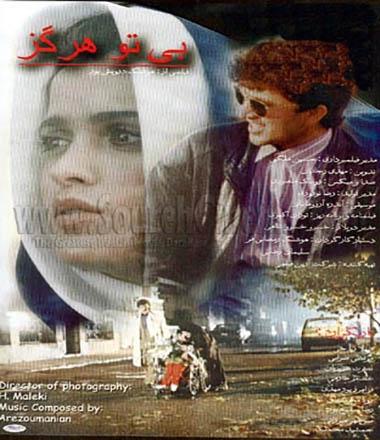 دانلود فیلم ایرانی بی تو هرگز محصول 1372