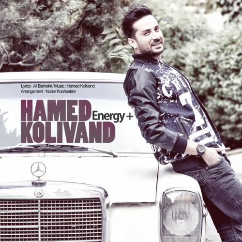 دانلود آهنگ جدید حامد کولیوند بنام انرژی مثبت