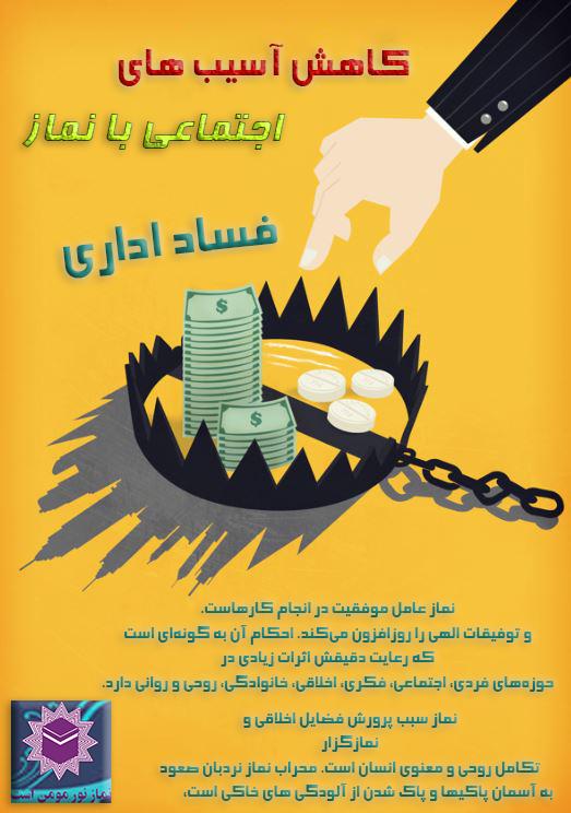 نقش نماز و امر به معروف و نهی از منکر در کاهش فساد اداری