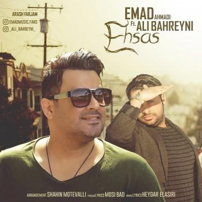 دانلود موزیک ویدیو جدید عماد و علی بحرینی به نام احساس