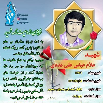 وصیت نامه شهید غلام عباس علی مددی