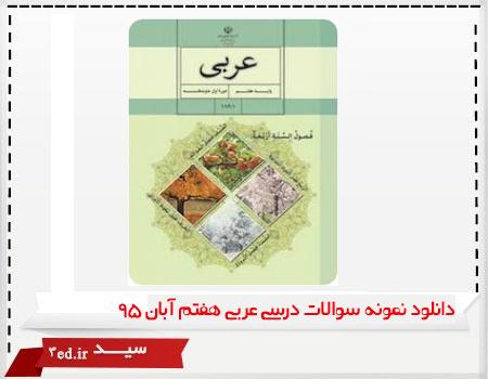 دانلود نمونه سوالات درسی عربی هفتم آبان 95