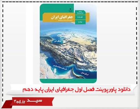 دانلود پاورپوینت فصل اول جغرافیای ایران پایه دهم
