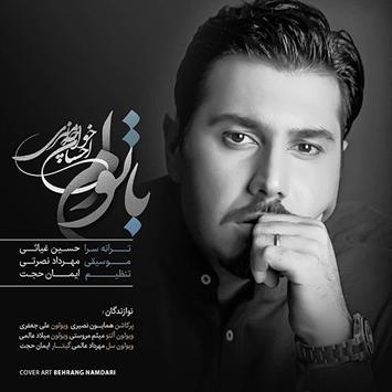 دانلود آهنگ با توام از احسان خواجه امیری با لینک مستقیم