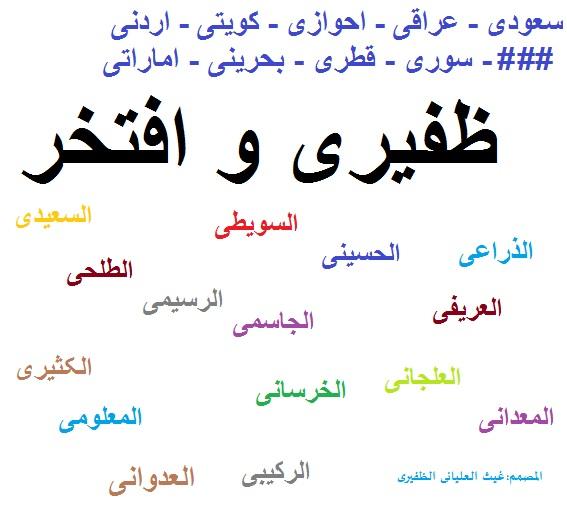 قبیلة الظفیر بنی لام الطائیه القحطانية