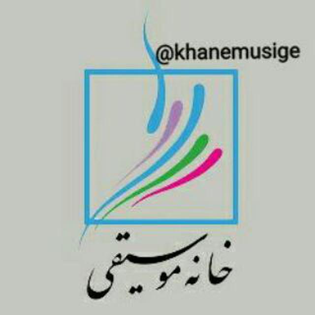 کانال خانه موسیقی در تلگرام