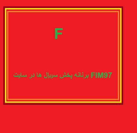 برنامه پخش سریال ها در سایتFIM97