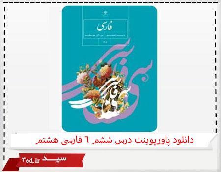 دانلود پاورپوینت درس ششم 6 فارسی هشتم