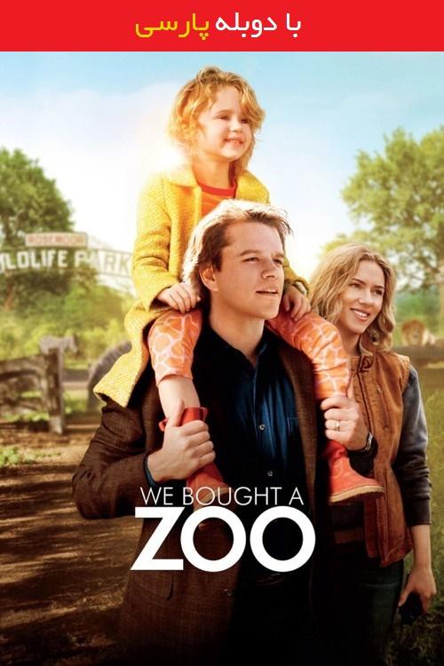 دانلود رایگان دوبله فارسی فیلم ما باغ وحش خریدیم We Bought a Zoo 2011