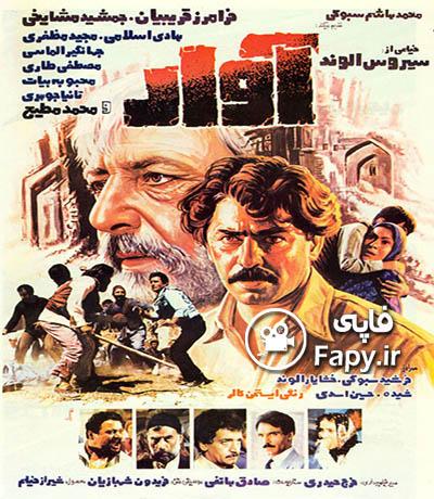 دانلود فیلم ایرانی آوار محصول 1364