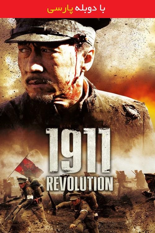 دانلود رایگان دوبله فارسی فیلم انقلاب 1911 1911 Revolution 2011