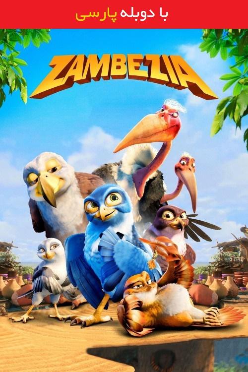 دانلود رایگان دوبله فارسی انیمیشن شهر پرندگان Zambezia 2012