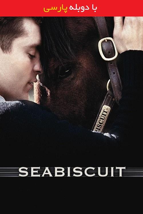دانلود رایگان دوبله فارسی فیلم سی بیسکویت Seabiscuit 2003