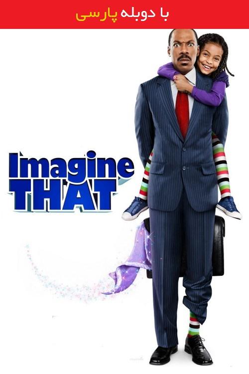 دانلود رایگان دوبله فارسی فیلم دنیای خیالی دخترم Imagine That 2009