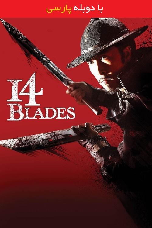 دانلود رایگان دوبله فارسی فیلم چهارده شمشیر 14 Blades 2010