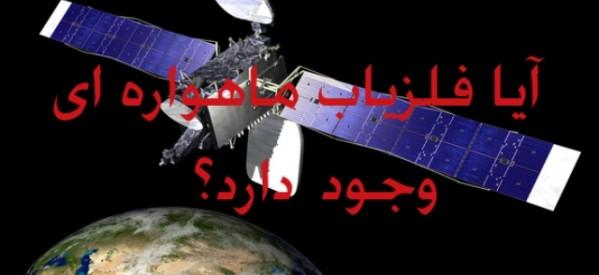 ایا فلزیاب ماهواره ای وجود دارد ؟