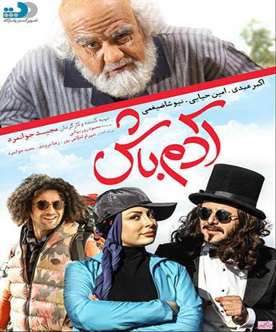دانلود فیلم ایرانی آدم باش محصول 1393