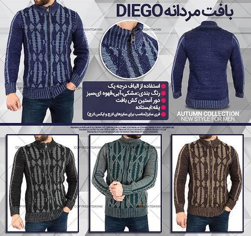 بافت مردانه Diego