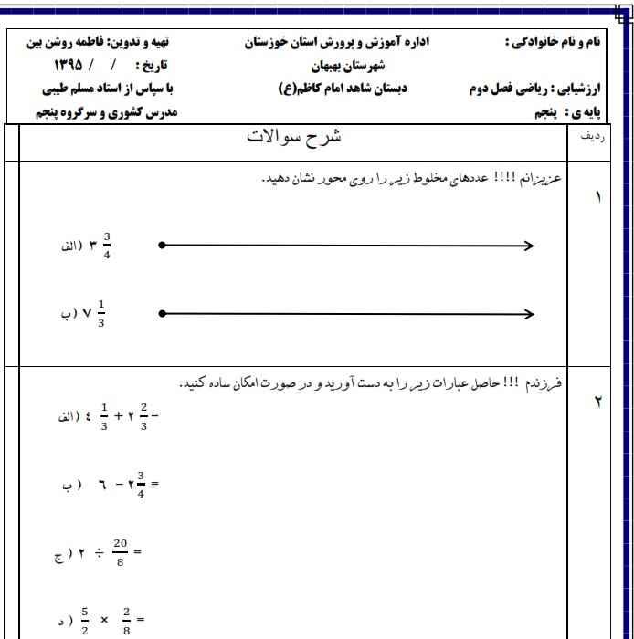 ارزشیابی فصل دوم ریاضی پایه پنجم
