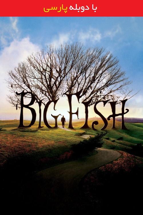 دانلود رایگان دوبله فارسی فیلم ماهی بزرگ Big Fish 2003